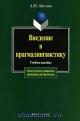 Введение в прагмалингвистику. Учебное пособие
